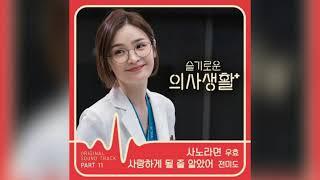 Gambar cover 전미도(Jeon Mi Do)-사랑하게 될 줄 알았어(I Knew I Love) / 슬기로운 의사생활 OST Part 11