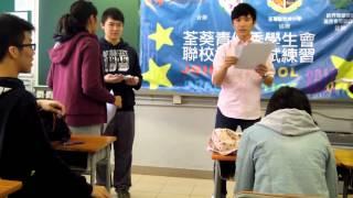 Publication Date: 2015-03-09 | Video Title: 荃葵青優秀學生會聯校口試練習2015 花絮