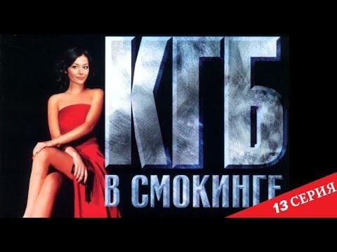КГБ  в Cмокинге | 3 серия