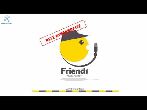 NEES KYKLOFORIES APO THN FRIENDS MUSIC FACTORY