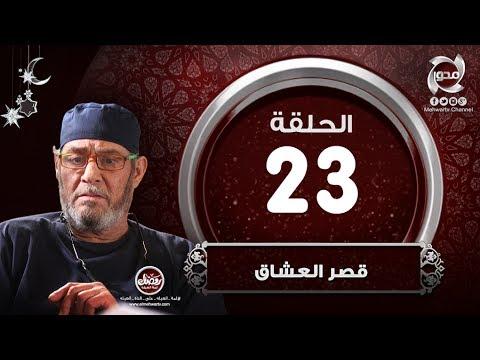 قصر العشاق - 23 الحلقة الثالثة والعشرون (HD) | Episode 23 - kasr 3oshaq