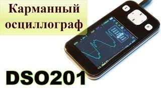 Осциллограф DSO201(, 2015-06-14T13:10:06.000Z)