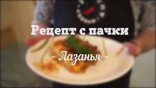 Рецепт с пачки # 17 Лазанья Болоньезе