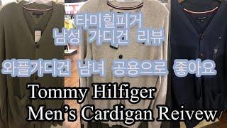 타미힐피거 아울렛 남성 가디건 리뷰 / Tommy Hi…