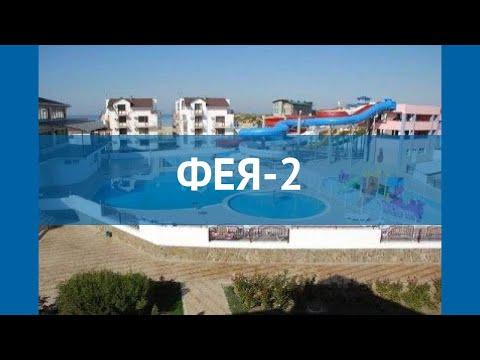 ФЕЯ-2 2* Россия Анапа обзор – отель ФЕЯ-2 2* Анапа видео обзор