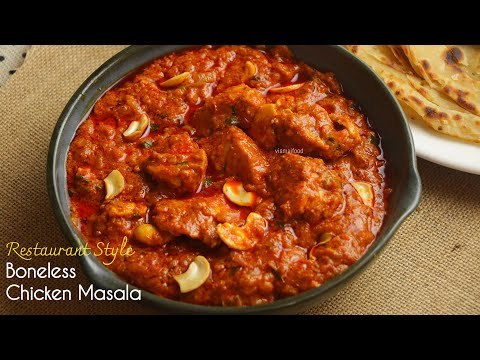 Restaurant Style Boneless chicken Masala|రెస్టారంట్ చికెన్ కర్రీ టేస్ట్ ఇంట్లోనే ఈ స్టైల్ లో చేస్తే