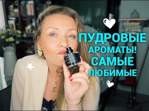 Пудровые ароматы! Самые любимые! Frederic Malle, Guerlain, Shiseido