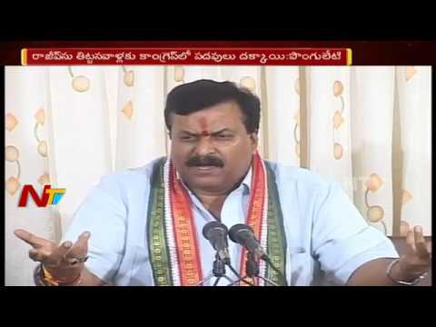 Ponguleti Sudhakar Reddy Satirical Comments About Revanth Reddy Joining Congress || NTV
