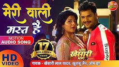 Meri Wali Mast Hai || Bhag Khesari Bhag || Khesari Lal Yadav New Bhojpuri HD Song || Hit Songs 2019