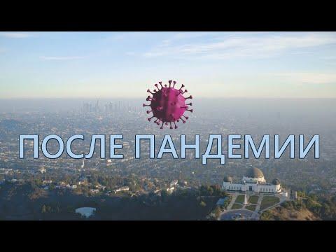 Что Нас Ждёт После Пандемии