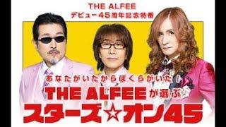 THE ALFEEデビュー45周年記念特番 ニッポン放送 2019/08/24