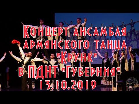 Концерт ансамбля армянского танца Крунк в ПДНТ Губерния (2019)