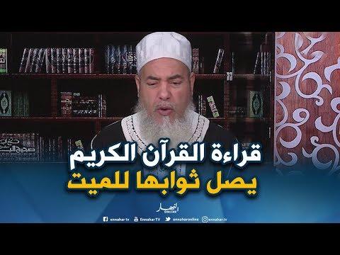 """الشيخ شمس الدين يرّد..""""يجوز قراءة """"القرآن الكريم"""" على الأموات بالمقابر..ولا شيئ عليه"""""""