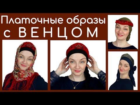 Русский стиль в одежде.Как завязать платок на голове с венцом (кокошником).Мои эксперименты