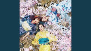 Provided to YouTube by CRIMSON TECHNOLOGY, Inc. 星めぐりの歌 · 桜式部 キオクの花びら ℗ Kanzashi Records Released on: 2016-11-06 Auto-generated by ...