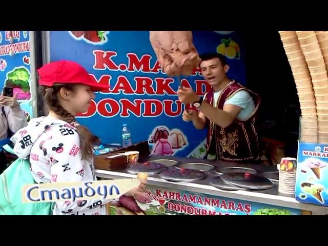 Смотреть видео Турецкое Мороженное Дондурма
