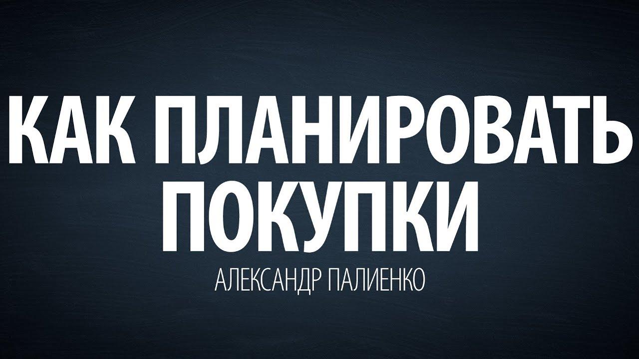 Александр Палиенко - Как планировать покупки.