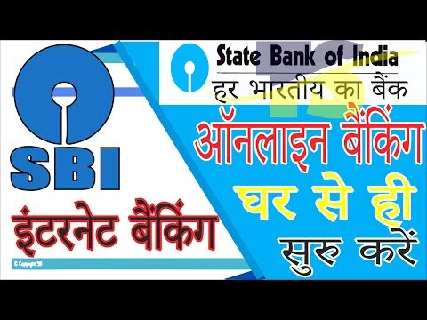 How To Activate SBI Net Banking at Home SBI मैं इंटरनेट बैंकिंग कैसे एक्टिवटे करें