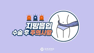 [그랜드성형외과] 지방흡입 수술 후 주의사항