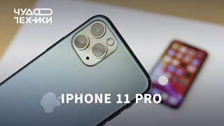 iPhone 11 Pro — первый обзор