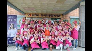 송가인 팬카페, 사천시 지역장애인 대상 나눔 봉사 실천