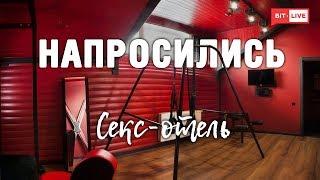 Красная комната из 50-ти оттенков или первый секс-отель в Киеве | Напросились в CherryTwins