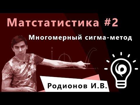 Матстатистика 2. Многомерный  δ-метод. Статистики и оценки