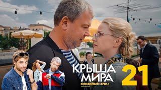 Крыша мира   Сезон 2   Серия 21