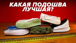Какая подошва в кроссовках лучшая Сравнение и тест Boost Adidas 4D React FreshFoam и AmpliFoam