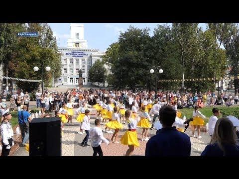 Херсон Плюс: Херсонці відгуляли 241-ий День міста