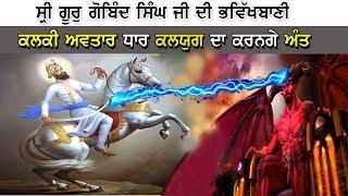 KALKI AVTAR  Te Guru Gobind Singh Ji   Gurbani Katha