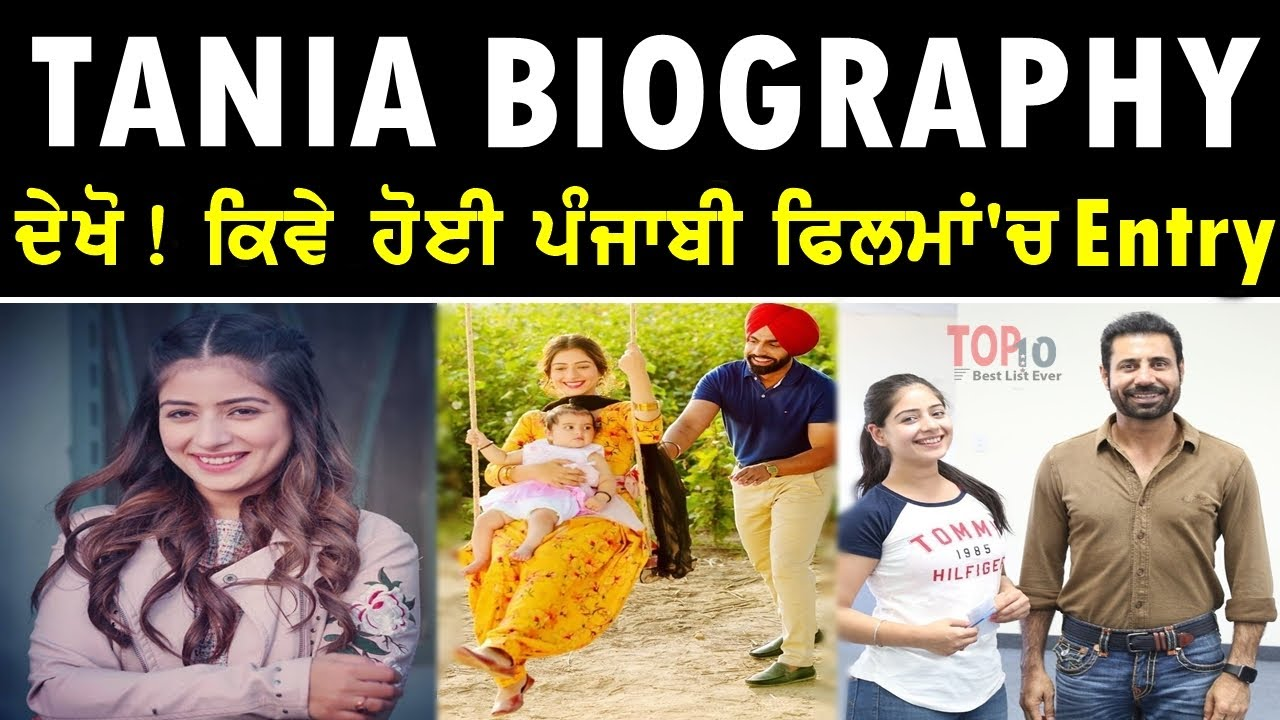 Tania Punjabi Actress Biography || Interview || Family || Study || Movie || Success Story