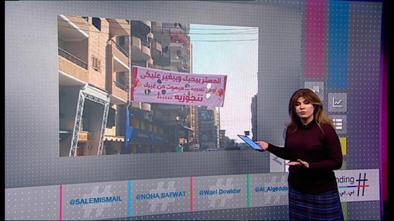 #بي_بي_سي_ترندينغ | حدث في #مصر: أغرب طلب زواج من معلم لطالبته بتعليق #لافتة في الشارع