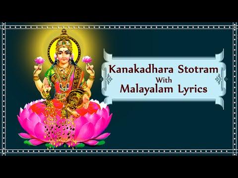 Kanakadhara stotram With Malayalam Lyrics