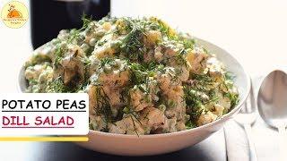Potato Peas Dill Salad (Low Calorie) | Healthy food | Potato Salad without mayonnaise & Cream