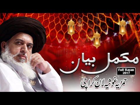 Allama Khadim Hussain Rizvi new byan 2016 hamzia gousia lawn karachi thumbnail