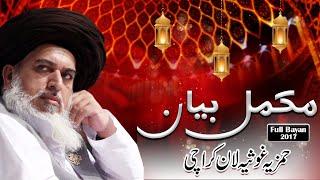 Allama Khadim Hussain Rizvi new byan 2016 hamzia gousia lawn karachi