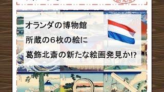 気になるニュース オランダの博物館所蔵の6枚の絵に葛飾北斎の新たな絵画発見か!?