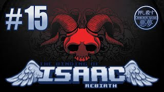 The Binding of Isaac: Rebirth Gameplay with Oshikorosu! #15 [Shake It!]