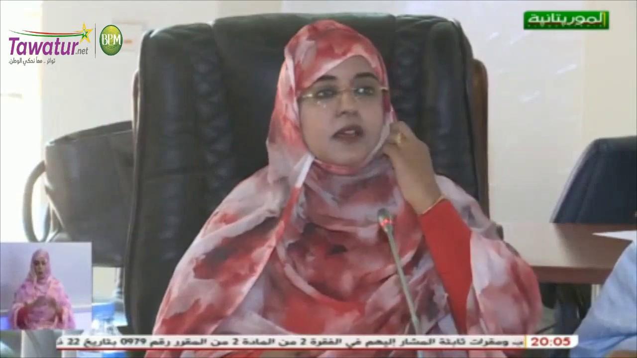 البرلمان الموريتاني ..لجنة الشؤون الاقتصادية تجيز مقترحا للتحقيق في ملفات العشرية | قناة الموريتانية