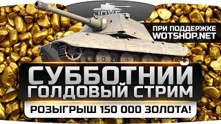 Субботний Голдовый Стрим! Розыгрыш более 150 000 золота среди зрителей!