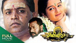 Kaliyattam Malayalam  Full Movie