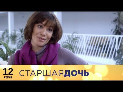 Старшая дочь | 12 серия | Русский сериал - Ruslar.Biz