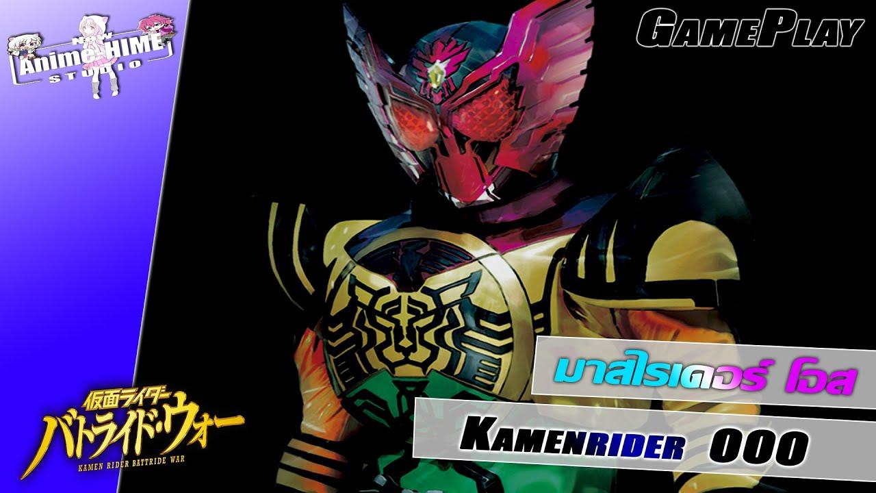 เกมเพลย์: มาสไรเดอร์ โอส【Kamen Rider Battride War : Genesis】