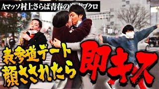 Aマッソ公式チャンネル 「村上と東ブクロが表参道デート!!Twitterでつぶやかれたら1万円!!」