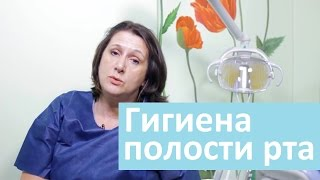 Профессиональная гигиена полости рта. РИО Стом о гигиене полости рта(, 2015-09-07T10:00:30.000Z)