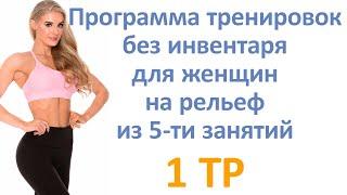 Программа тренировок без инвентаря для женщин на рельеф из 5 ти занятий 1 тр