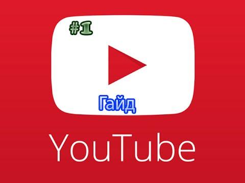 YouTube гайд #1 Как сменить фото/аватарку профиля
