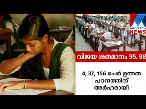 SSLC result declared   | Manorama News