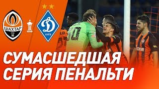 Pyatov rocks! The penalty shootout in the Ukrainian Cup game Shakhtar vs Dynamo